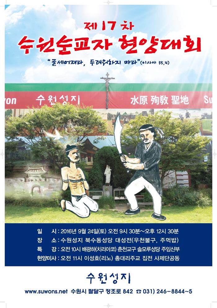 17차_현양대회_포스터.jpg