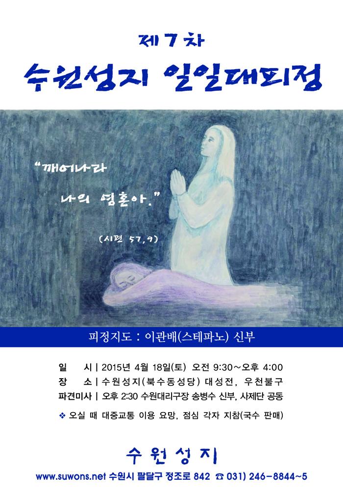 제7차_일일대피정_포스터.jpg