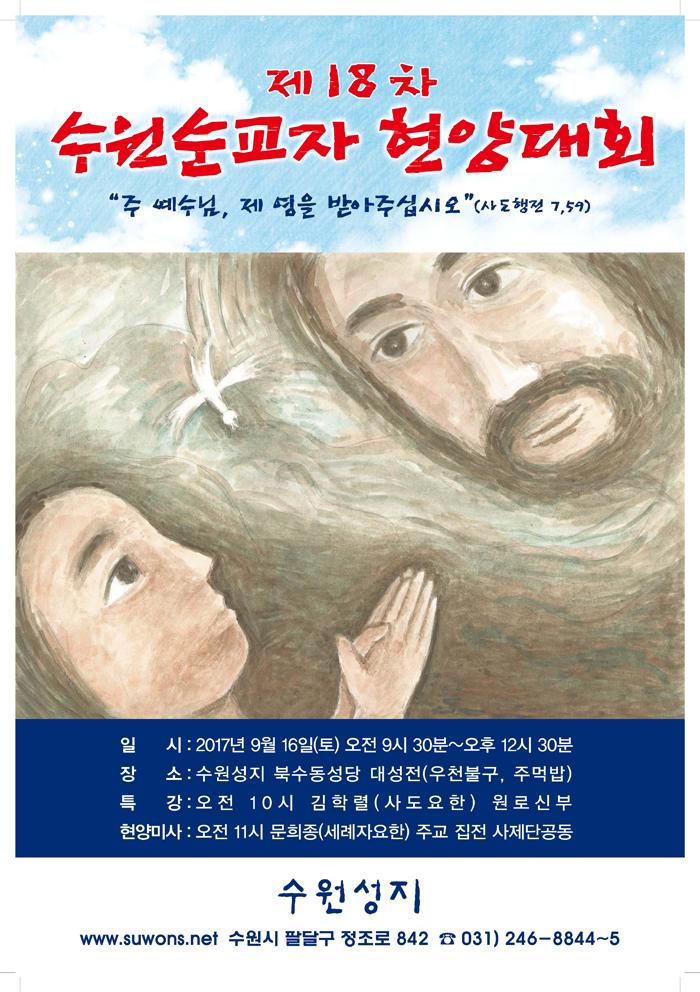 18차현양대회포스터.jpg
