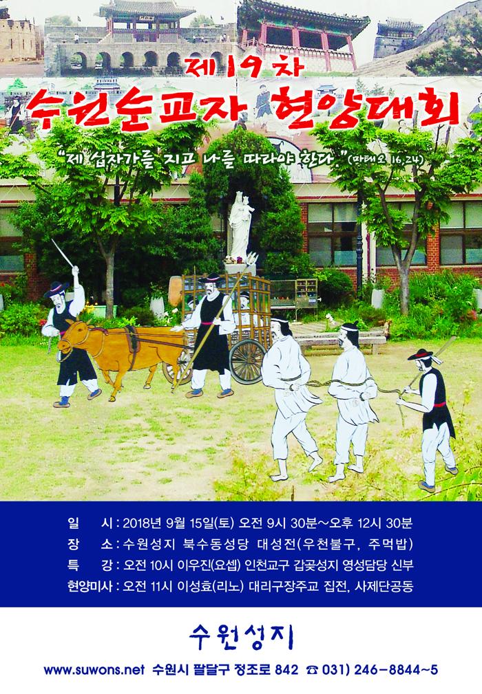 19차 순교자현양대회.jpg